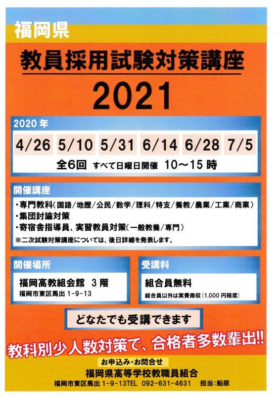 2021福岡高教組対策講座